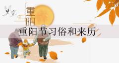 重阳节的来历(重阳节习俗和来历)