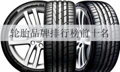 轮胎品牌排行榜前十名