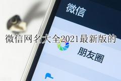 微信网名大全2021最新版的