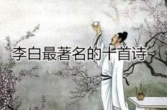 李白最著名的十首诗