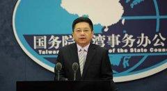 国台办回应美日联合声明提台湾问题