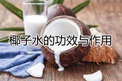 椰子水的功效与作用