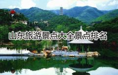 山东旅游景点大全景点排名