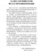 女子举报中国人寿调查结果