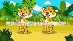 两只老虎爱跳舞小兔子乖乖拔萝卜