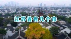 江苏省有哪些市