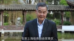 梁振英呼吁香港青年一起看看祖国