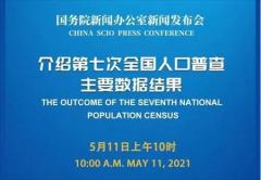 第七次全国人口普查主要数据将公