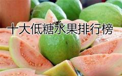 十大低糖水果排行榜