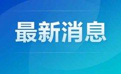 中国平均每个家庭户人口不足3人