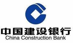 建设银行客服电话