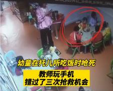 甘肃兰州一幼童吃饭时被呛致死