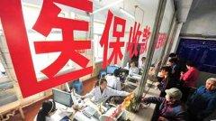 7月起北京社区医院可直接医保结算