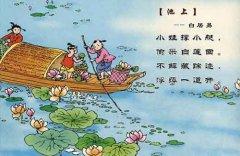 池上古诗的意思翻译
