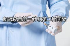 新冠疫苗第一针和第二针间隔
