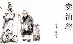 卖油翁原文及翻译