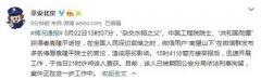 网民侮辱袁隆平院士已被拘