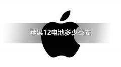 苹果12电池多少毫安