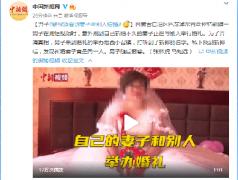 男子刷视频看到妻子结婚