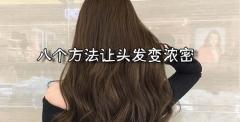 八个方法让头发变浓密
