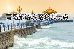 青岛旅游攻略必去景点