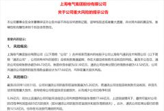 700亿上海国企或损失83亿