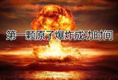 第一颗原子爆炸成功时间