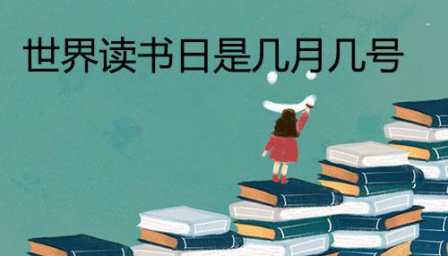 世界读书日是几月几号