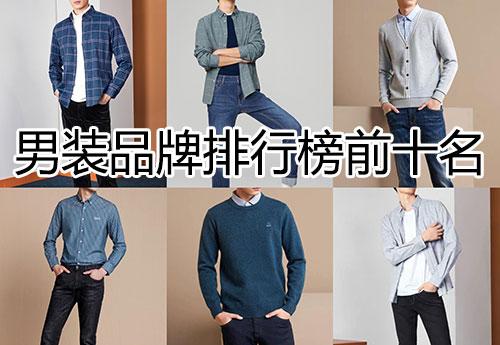 男装品牌排行榜前十名