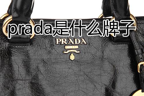 prada是什么牌子