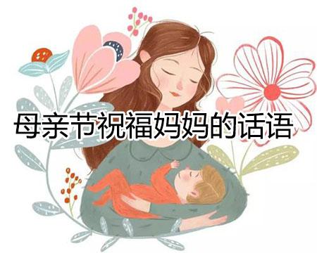 母亲节祝福妈妈的话语