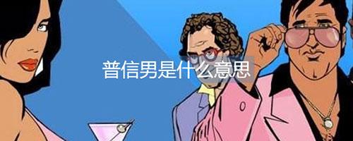 普信男是什么意思