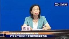 广州大排查已发现阳性33人