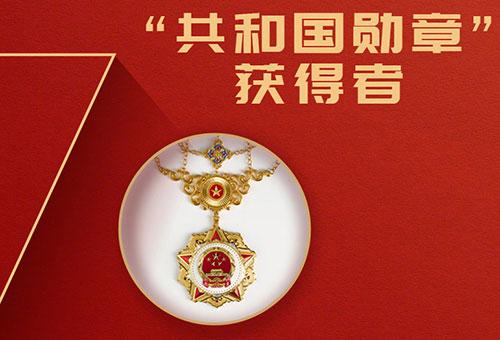共和国勋章获得者