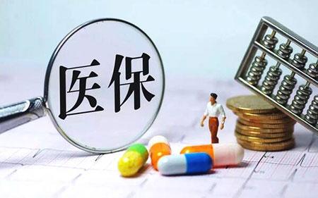 2021年医保个人缴费标准公布