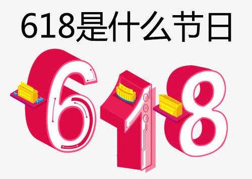 618是什么节日