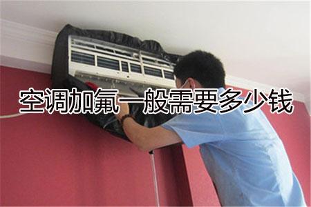 空调加氟一般需要多少钱