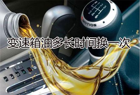 变速箱油多长时间换一次