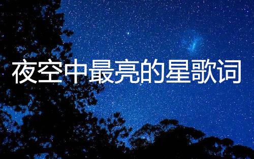 夜空中最亮的星歌词