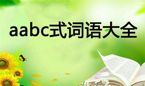 aabc式词语大全