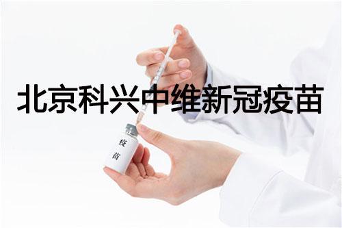 北京科兴中维新冠疫苗