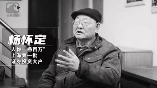 """中国第一股民""""杨百万""""去世"""