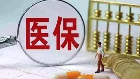 中国基本医保参保人数13.6亿人