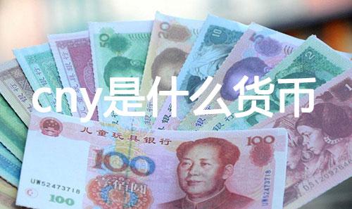 cny是什么货币