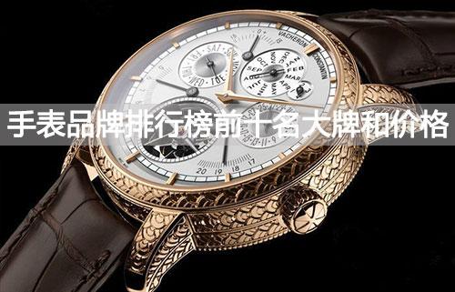 手表品牌排行榜前十名大牌和价格