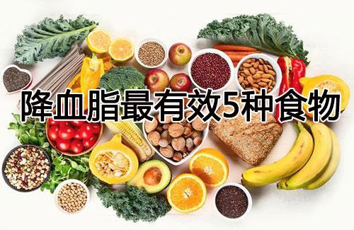 降血脂最有效5种食物