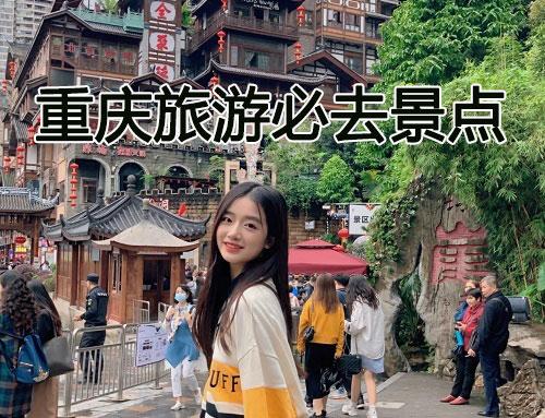 重庆旅游必去景点