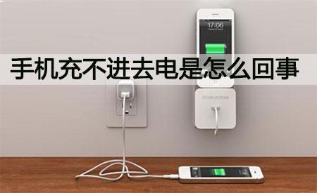 手机充不进去电是怎么回事