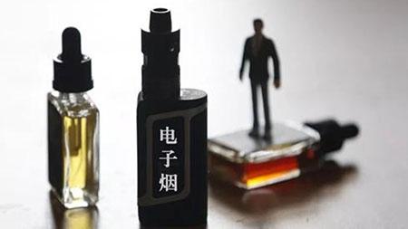 两部门:持续加强电子烟市场监管
