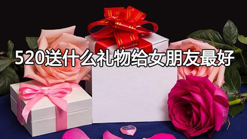 520送什么礼物给女朋友最好